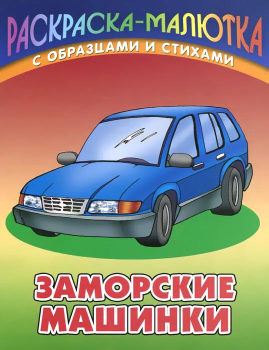Сергей Кузьмин Заморские машинки кузьмин с р заморские машинки