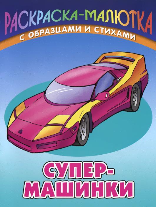 Сергей Кузьмин Супер-машинки кузьмин с р заморские машинки