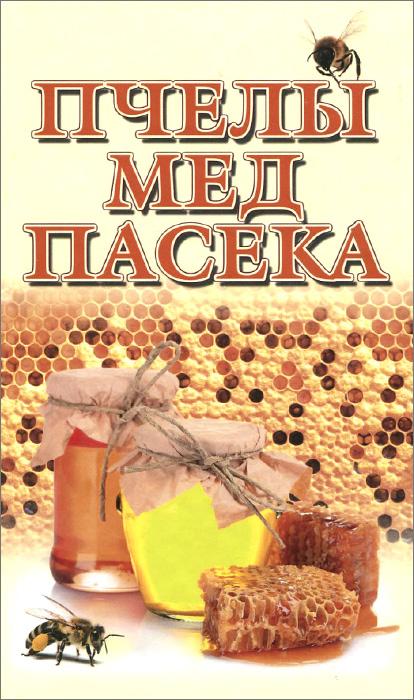 Пчелы, мед, пасека вера михайлова практические советы от луны
