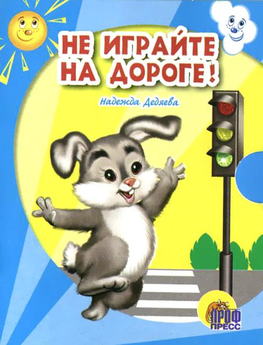 Не играйте на дороге! (миниатюрное издание)