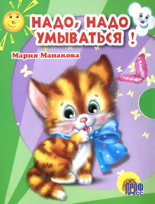 Мария Манакова Надо, надо умываться! (миниатюрное издание)