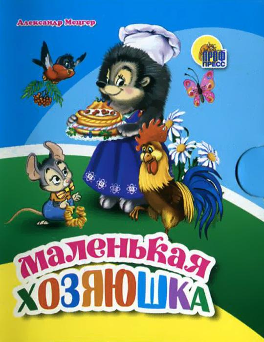 Александр Мецгер Маленькая хозяюшка (миниатюрное издание)