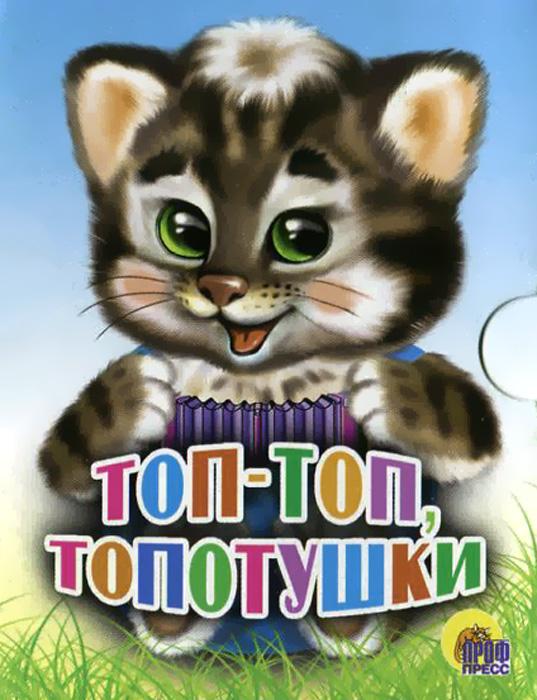Топ-топ, топотушки (миниатюрное издание) егорова и худож топ топ топотушки русская народная потешка