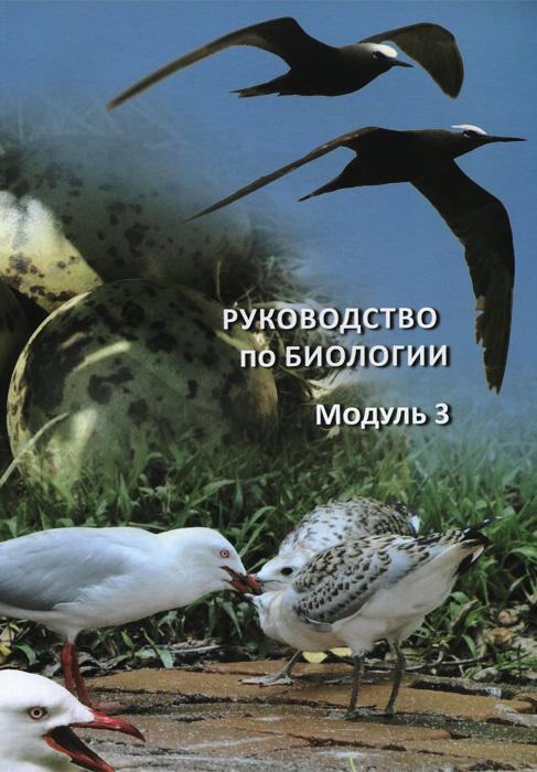 Руководство по биологии. Модуль3. Размножение и индивидуальное развитие