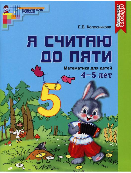 Е. В. Колесникова Я считаю до пяти. Математика для детей 4-5 лет clever книга математика занимательный тренажёр я уверенно считаю с 5 лет