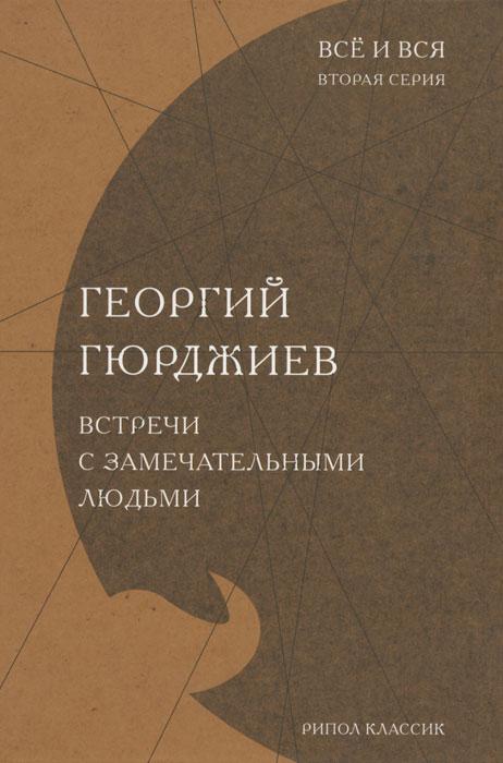 Георгий Гюрджиев. Встречи с замечательными людьми