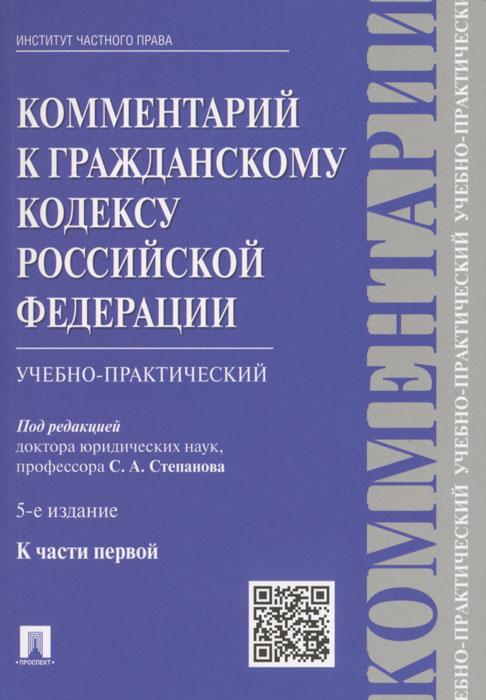 Комментарий к Гражданскому кодексу Российской Федерации. Учебно-практический. К части 1