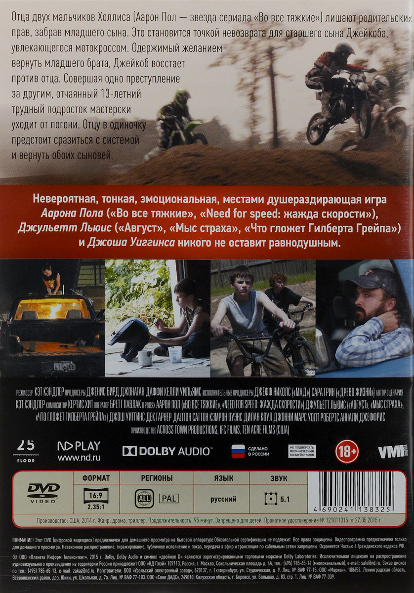 Хулиган Across Town Productions,IFC Films,Ten Acre Films