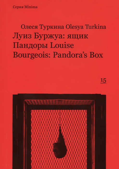 Луиз Буржуа: ящик Пандоры / Louise Bourgeois: Pandora's Box