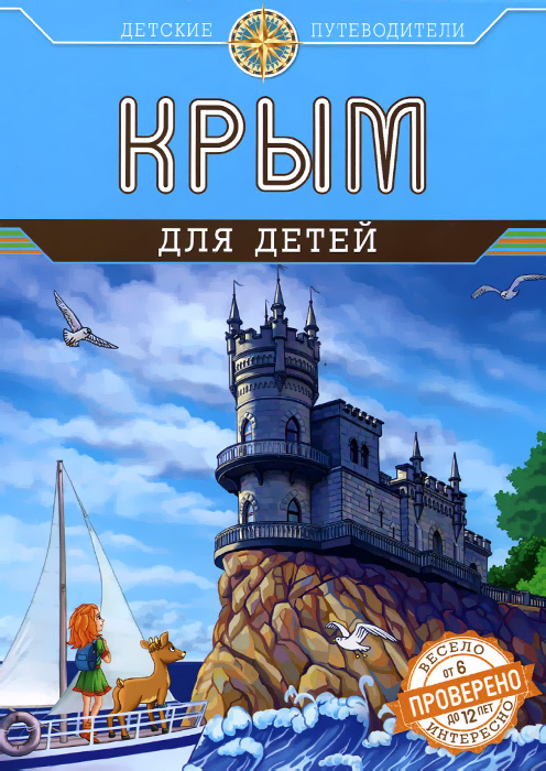 А. С. Бизяева Крым для детей билеты на поезд из симферополя