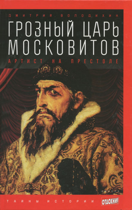 Дмитрий Володихин Грозный царь Московитов. Артист на престоле