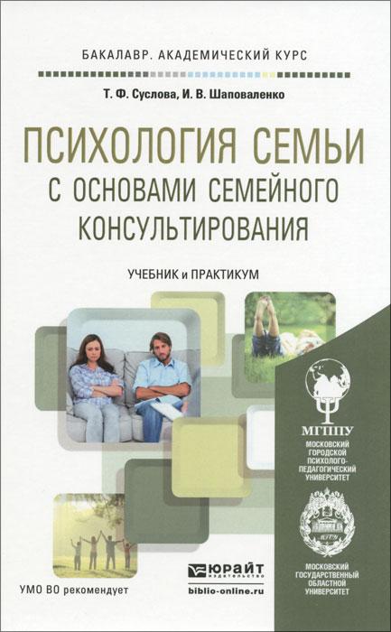 Психология семья с основами семейного консультирования. Учебник и практикум для академического бакалавриата