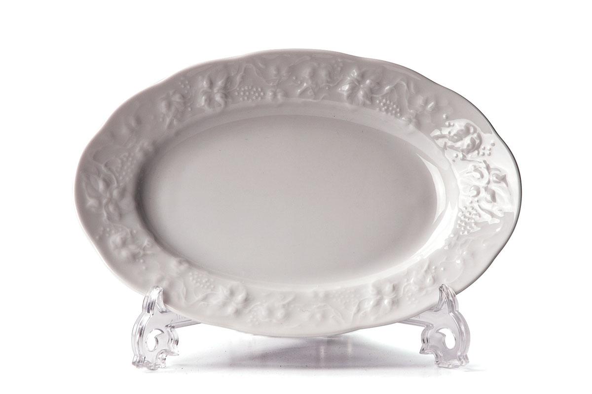 Блюдо овальное La Rose Des Sables Vendanges, цвет: белый, 24 х 16 см691824Овальное блюдо La Rose Des Sables Vendanges - прекрасное дополнение праздничного стола. Изделие выполнено из высококачественного фарфора и по кромке оформлено изысканным орнаментом. Фарфор марки La Rose Des Sables изготавливается из уникальной белой глины, которая добывается во Франции, в знаменитой провинции Лимож. Особые свойства этой глины, открытые еще в 18 веке, позволяют создать удивительно тонкую, легкую и при этом прочную посуду. Лиможский фарфор известен по всему миру. Это символ утонченности, аристократизма и знак высокого вкуса. Продукция импортируется в европейские страны и производится под брендом La Rose des Sables, что в переводе означает Роза песков. Преимущества этого фарфора заключаются в устойчивости к сколам и трещинам, что возможно благодаря двойному термическому обжигу. Посуда имеет маркировку Pate de Limoges, подтверждающую, что сырье для ее изготовления добыто именно в провинции Лимож, а качество соответствует европейским стандартам. Производство расположено в Тунисе. Коллекции бренда La Rose Des Sables самые разнообразные, от изделий в лаконичном и современном дизайне - отличный выбор на каждый день, до роскошной посуды с позолотой - для особого случая и праздничной сервировки стола.
