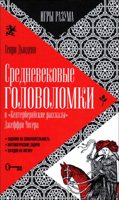Генри Дьюдени Средневековые головоломки джеффри арчер джеффри арчер 36 рассказов