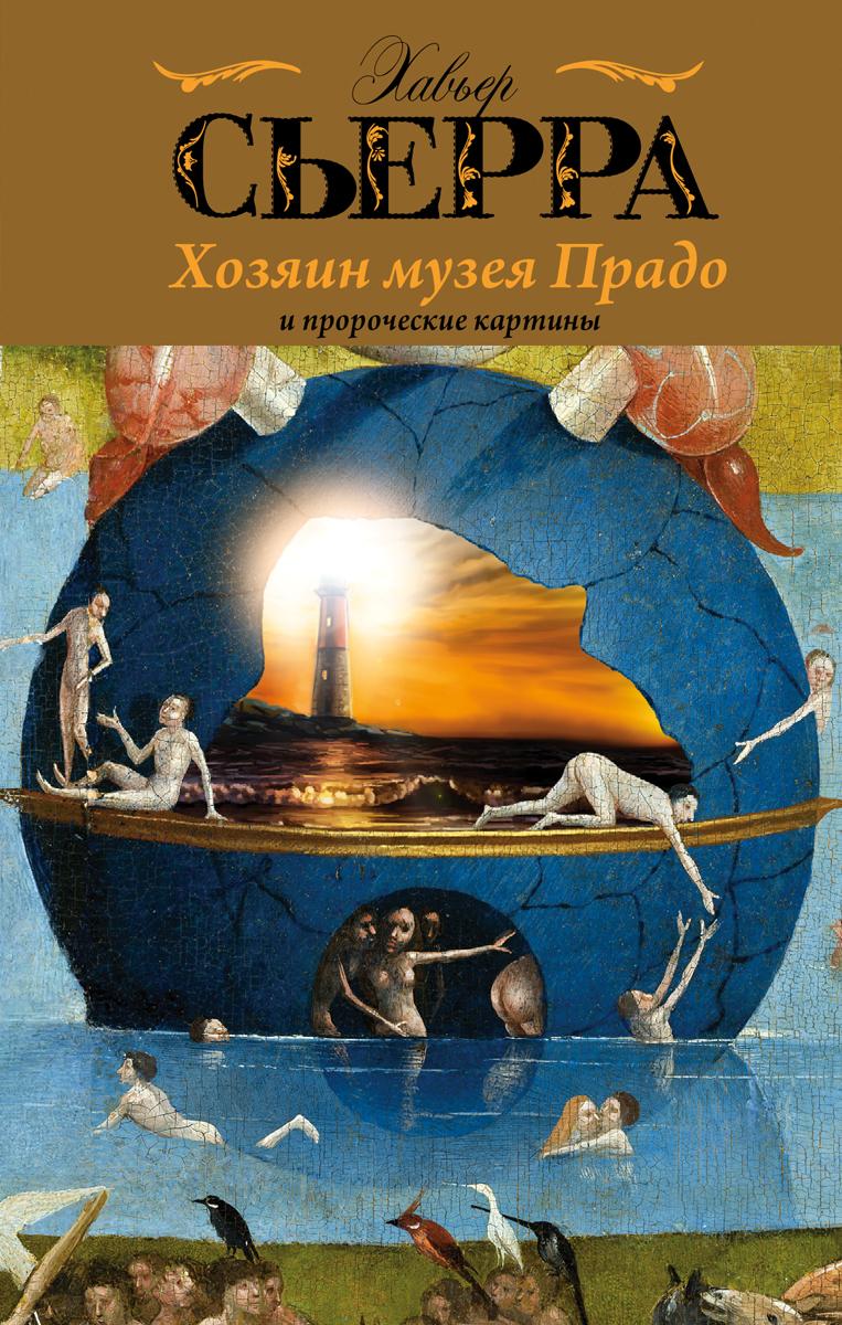 Хавьер Сьерра Хозяин музея Прадо и пророческие картины 20 диски на 150 прадо