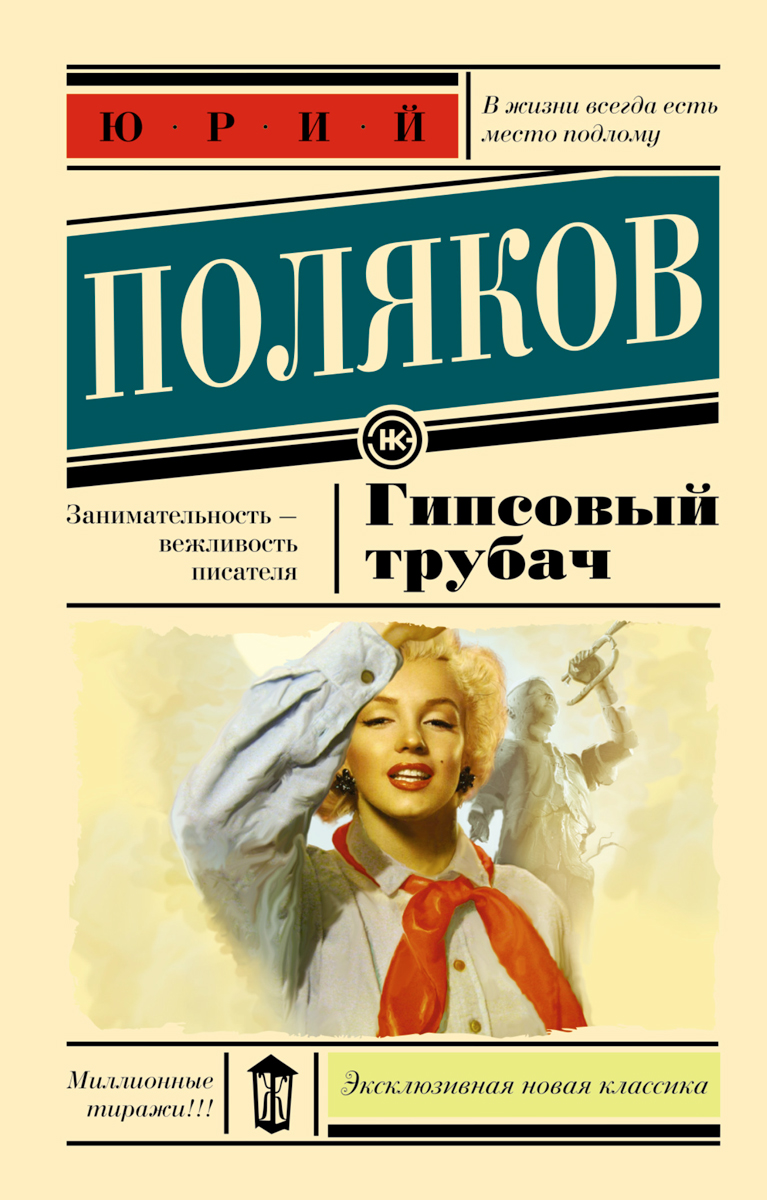 Юрий Поляков Гипсовый трубач накладной точечный гипсовый светильник