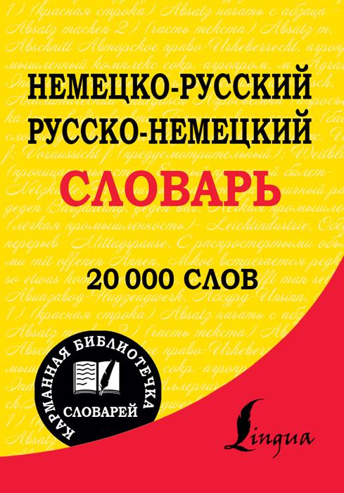 Немецко-русский русско-немецкий словарь словари эксмо немецко русский русско немецкий мини словарь грамматика