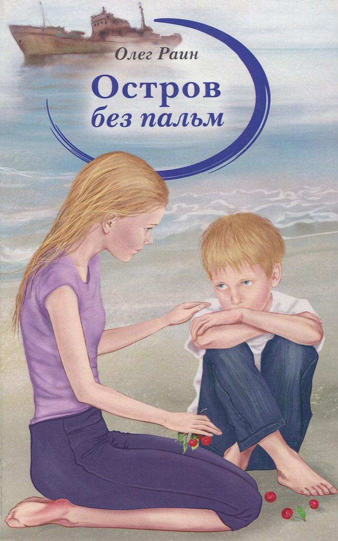 Олег Раин Остров без пальм для пальм