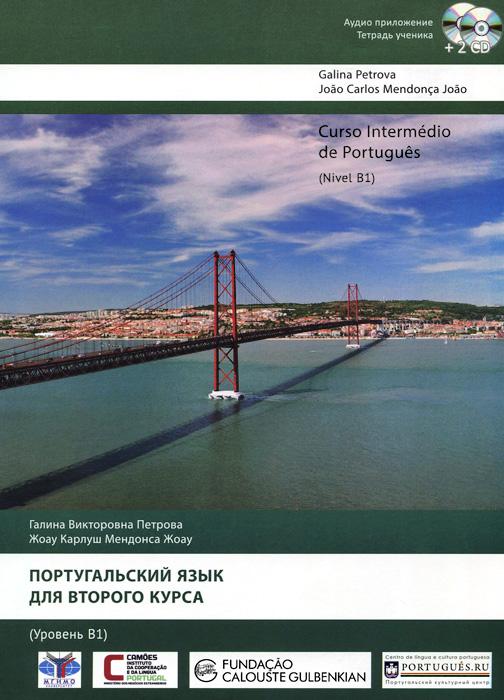 Г. В. Петрова, Жоау Карлуш Мендонса Жоау Curso intermedio de portugues: Nivel B1 / Португальский язык для второго курса. Уровень В 1 (+ аудиокурс на 2 СD) португальский язык для чайников