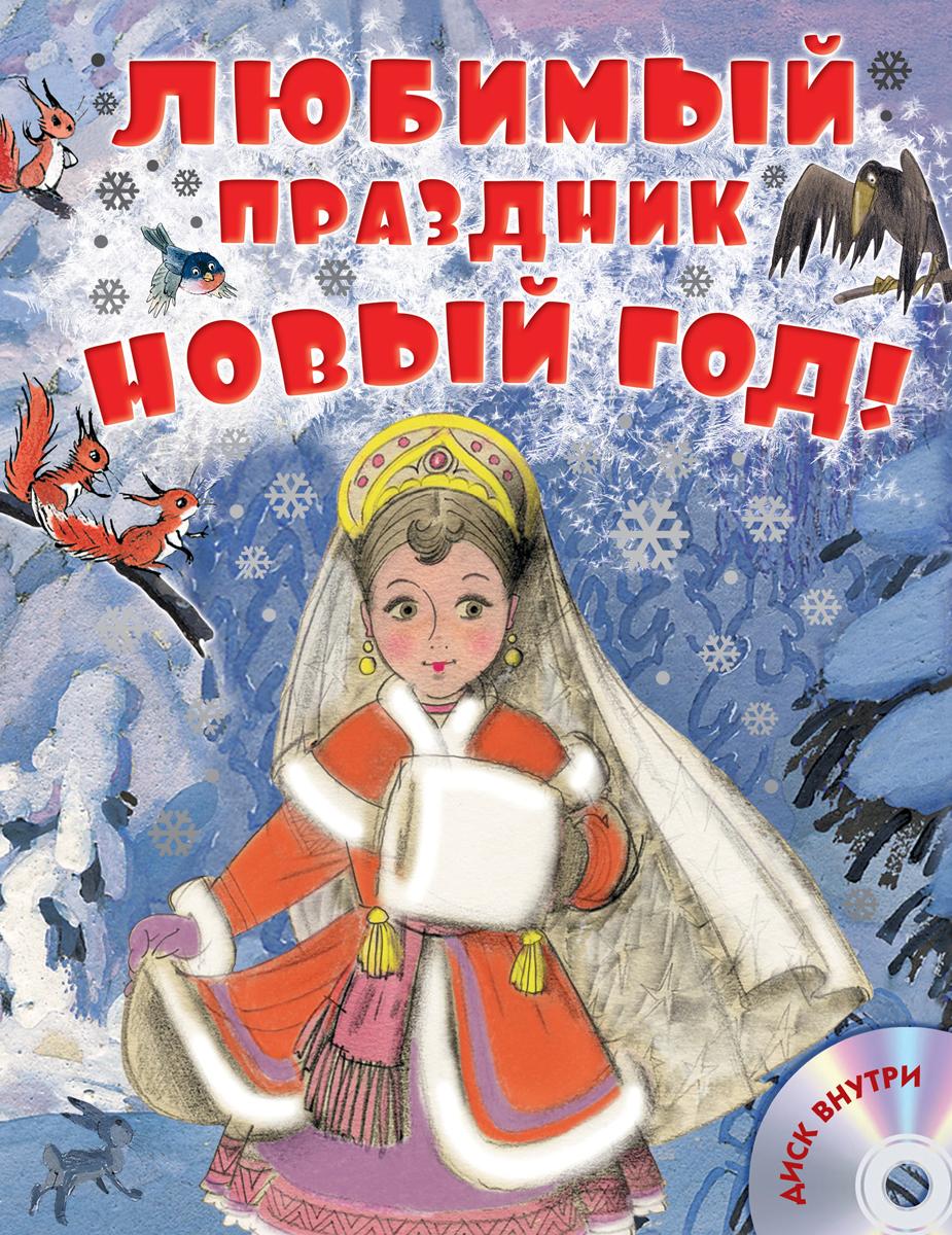Успенский Эдуард Николаевич Любимый праздник Новый год! (+ CD ) чудеса под новый год