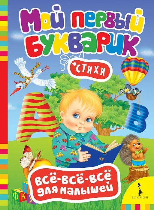 Михаил Грозовский Мой первый букварик мой веселый букварик