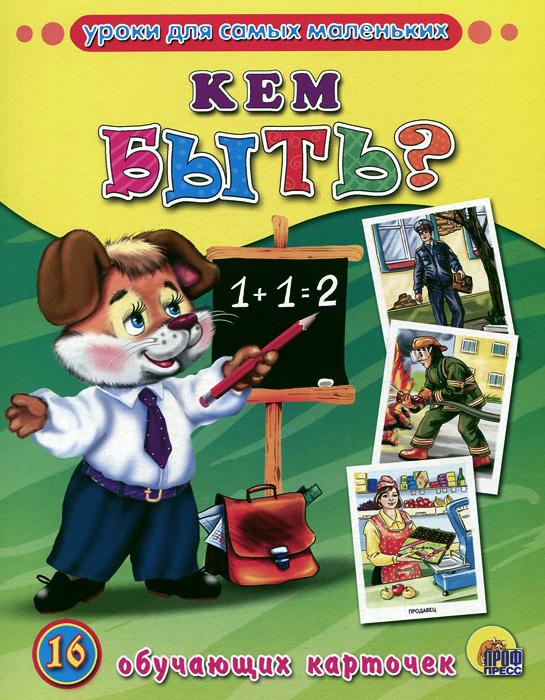 Кем быть? (набор из 16 обучающих карточек) ISBN: 978-5-378-15565-1 бытовая техника набор из 16 обучающих карточек