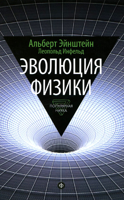 Альберт Эйнштейн, Леопольд Инфельд Эволюция физики