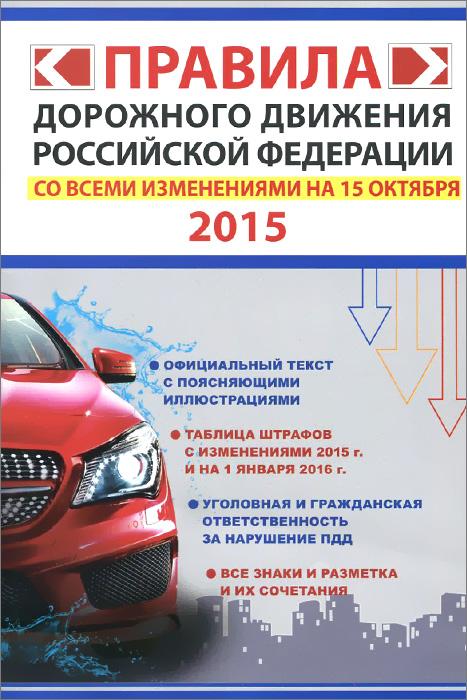 Правила дорожного движения Российской Федерации со всеми изменениями на 15 октября 2015 года плакаты и макеты по правилам дорожного движения где купить в спб