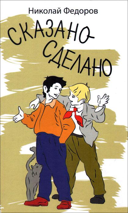 Николай Федоров Сказано-сделано павел федоров аз и ферт или свадьба с вензелями водевиль