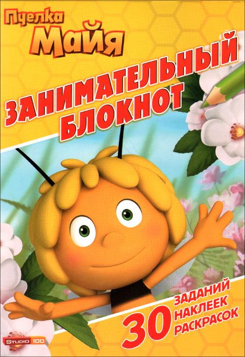 Вальдемар Бонзельс Пчёлка Майя. Занимательный блокнот (задания + наклейки + раскраски)