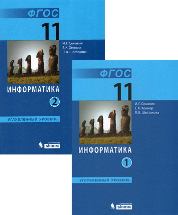 И. Г. Семакин, Е. К. Хеннер, Л. В. Шестакова Информатика. 11 класс. Углубленный уровень. Учебник. В 2 частях (комплект из 2 книг) и г семакин л а залогова с в русаков л в шестакова информатика 9 класс