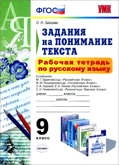 О. Н. Зайцева Русский язык. 9 класс. Рабочая тетрадь. Задания на понимания текста