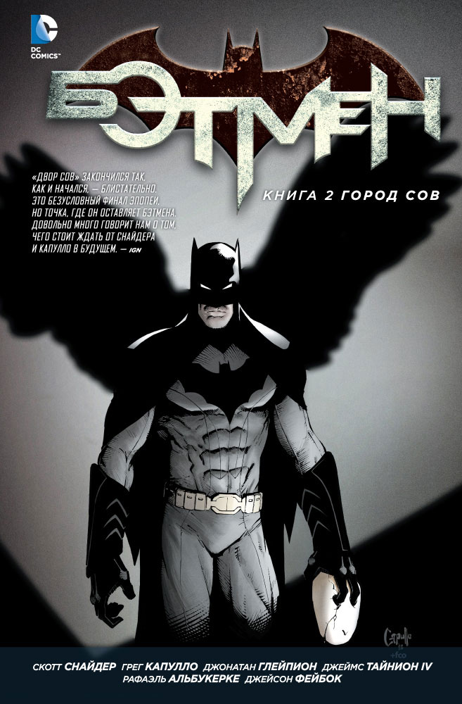 Скотт Снайдер Бэтмен. Книга 2. Город Сов