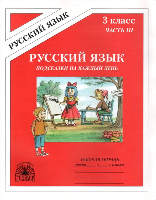 Т. Ю. Угроватова Русский язык. Подсказки на каждый день. 3 класс. Рабочая тетрадь. В 4 частях. Часть 3 стоимость