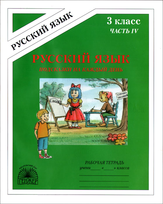 Т. Ю. Угроватова Русский язык. Подсказки на каждый день. 3 класс. Рабочая тетрадь. В 4 частях. Часть 4