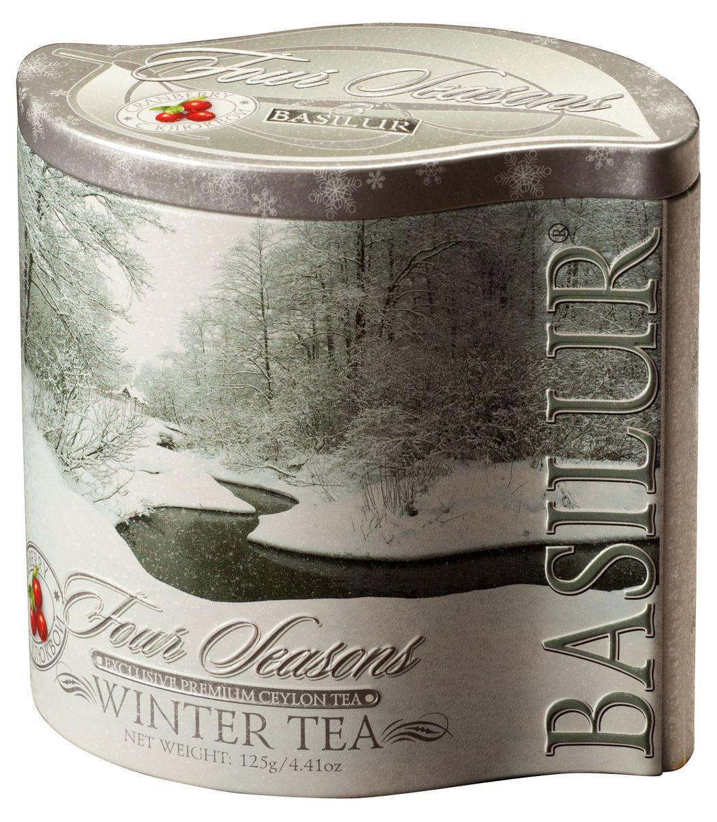 Basilur Winter Tea черный листовой чай, 125 г (жестяная банка)70112-00Чёрный цейлонский байховый листовой чай Basilur Winter Tea с ягодами и ароматом клюквы станет прекрасным поводом для того, чтобы собраться на чаепитие в кругу близких и друзей.Прекрасная смесь лучших сортов цейлонского чая стандарта ОP и натуральных ягод клюквы специально составлена нашими мастерами-дегустаторами чая, что бы вызвать у вас восхищение изысканностью вкуса и аромата. Зимний чай Basilur согреет в холодные дни и подарит бодрость - в жаркие.