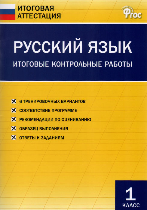 Русский язык. 1 класс. Итоговые контрольные работы