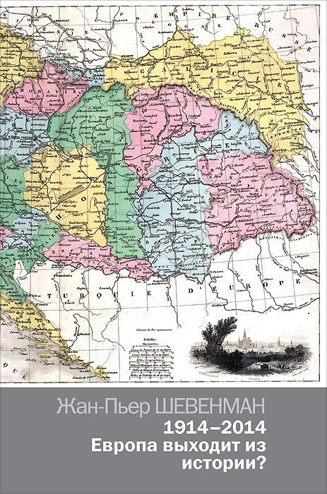 Жан-Пьер Шевенман 1914-2014. Европа выходит из истории? europa европа фотографии жорди бернадо
