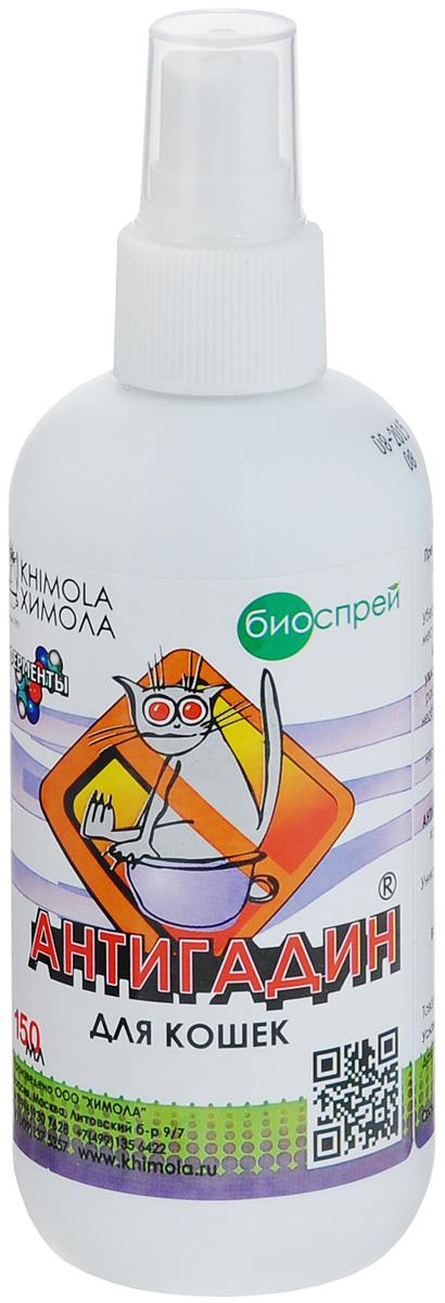 Спрей для приучения кошек к туалету Химола Антигадин, 150 мл антигадин для кошек цена украина кривой рог
