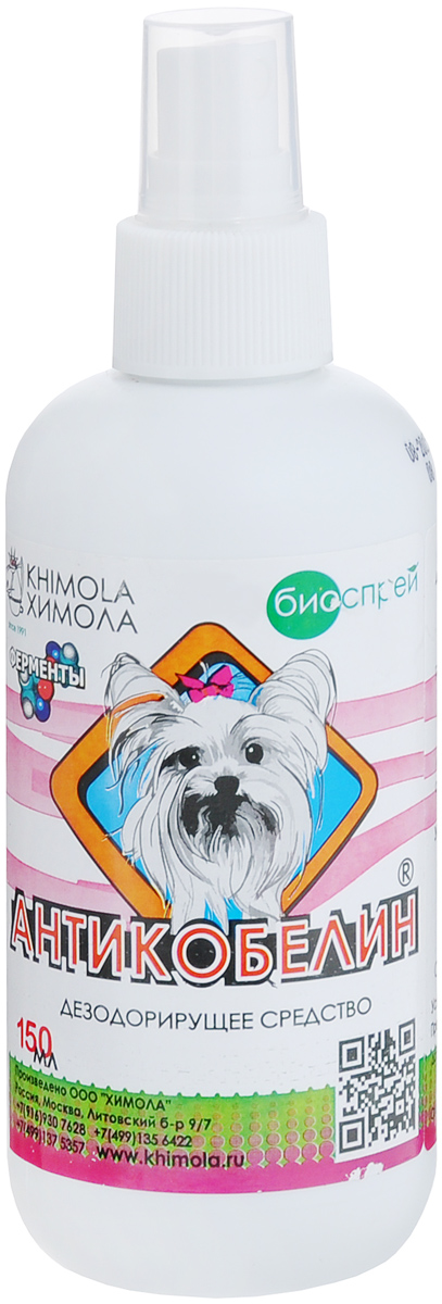 Средство дезодорирующее Химола Антикобелин, 150 мл13501Дезодорирующее средство Химола Антикобелин уничтожит запах течной суки и позволит устранить дискомфорт, связанный с критическими днями вашей собаки. Уникальная рецептура биодезодоранта на основе ферментов абсолютно не токсична, не раздражает ни животных, ни людей. Также препарат устраняет запах выделений и пятна крови на коврах, различных тканях, дереве и других покрытиях.Состав: ферментная композиция, отдушка, вода очищенная.