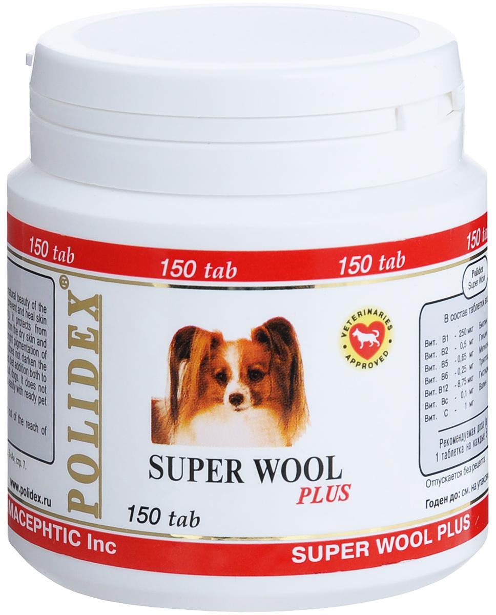 Витамины для собак Polidex Super Wool plus, 150 шт витамины для собак polidex gelabon plus 150 шт
