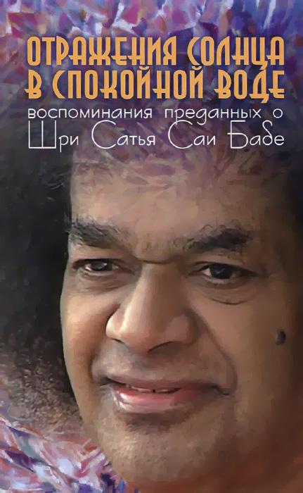Zakazat.ru: Отражения солнца в спокойной воде. Воспоминания преданных о Шри Сатья Саи Бабе. Г. Москвитина