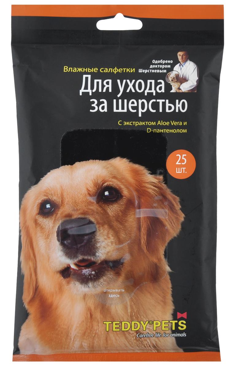 Салфетки для ухода за шерстью собак Тедди Петс, 25 шт13739Влажные салфетки Тедди Петс предназначены для очистки от грязи и ухода за шерстью и кожей домашних животных. Рекомендуется использовать после каждой прогулки. Салфетки поддерживают чистоту шерсти вашего питомца, сохраняя ее здоровой и блестящей. Также они дезодорируют и кондиционируют.Вспомогательные ингредиенты:Экстракт алоэ вера. Натуральный увлажнитель. Обладает антибактериальными свойствами. Стимулирует процесс регенерации клеток кожи. Оказывает освежающее действие.D-пантенол (производное витамина В5). Улучшает биосинтез. Восстанавливает поврежденную структуру шерсти. Придает эластичность шерсти, делая ее более сильной. Образует на шерсти невидимую защиту, предохраняя ее от вредных воздействий.Ароматическая композиция. Устраняет запах.