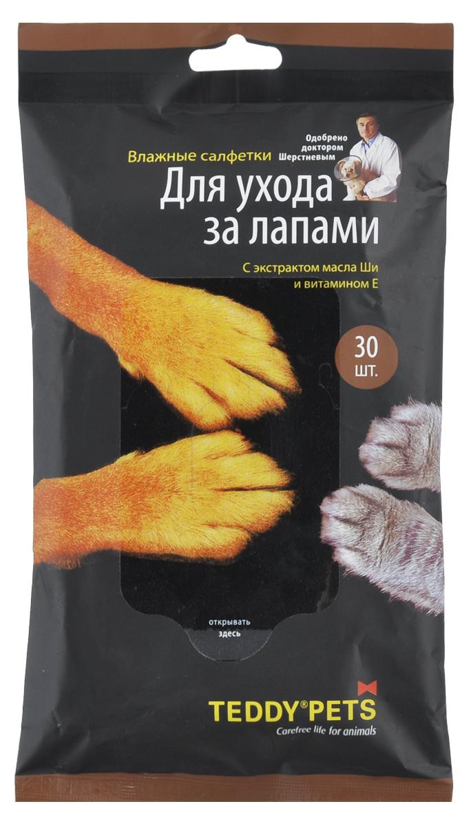 Салфетки для ухода за лапами Тедди Петс, 30 шт13738Влажные салфетки Тедди Петс предназначены для очистки лап домашних животных от уличной грязи, а также для ухода за шерстью и кожей лап вашего питомца.Вспомогательные ингредиенты:Масло Ши. Смягчает и увлажняет. Обладает защитными свойствами. Оказывает регенерирующее действие.Витамин Е. Антиоксидант. Поддерживает синтез коллагена и эластика, интенсивно питает шерсть. Препятствует старению кожи.Ароматическая композиция. Устраняет запах.