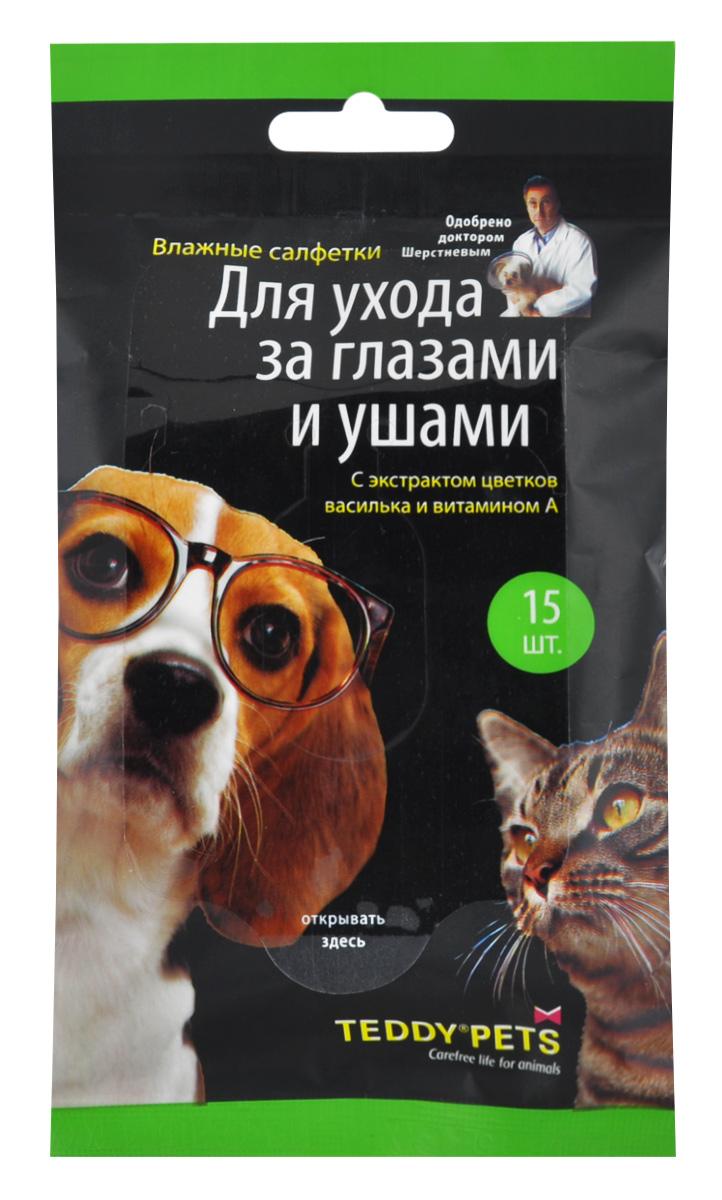 Салфетки для ухода за глазами и ушами Тедди Петс, 15 шт13743Влажные салфетки Тедди Петс предназначены для очистки шерсти и кожи домашних животных от загрязнений вокруг глаз, мочки носа и ушей, а также для ухода за ушами вашего питомца. Удаляют выделения из глаз и ушную серу. Не содержат ароматических добавок.Вспомогательные ингредиенты:Витамин Е. Антиоксидант. Поддерживает здоровье глаз, кожи и шерсти. Повышает барьерную функцию слизистых оболочек.Экстракт цветков василька. Растительный ингредиент. Оказывает противовоспалительное, антибактериальное и регенерирующее действие. Обладает успокаивающим эффектом.