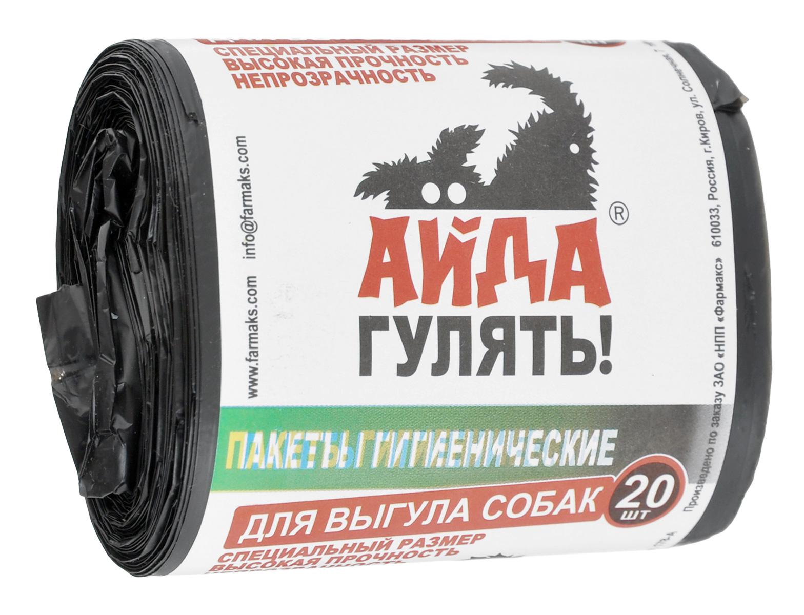 """Пакеты гигиенические для выгула собак """"Айда гулять"""", 20 шт"""