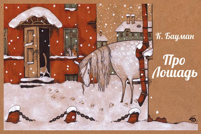 """Набор открыток """"Про лошадь"""", 12 шт. Автор: Бауман Екатерина"""