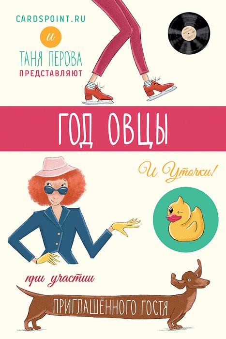 """Набор открыток """"Год овцы"""", 12 шт. Автор: Татьяна Перова"""