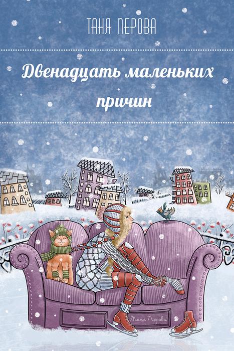 """Набор открыток """"12 маленьких причин"""", 12 шт. Автор: Татьяна Перова"""