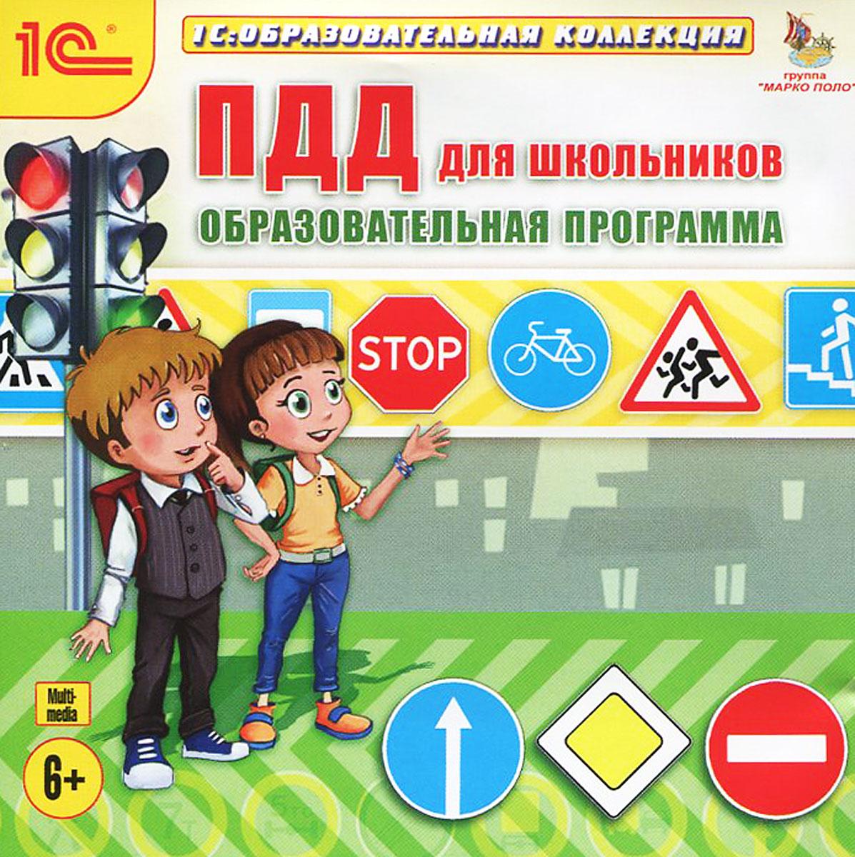 1С: Образовательная коллекция. ПДД для школьников. Образовательная программа 1с образовательная коллекция уроки математики домашний тренажер